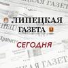 Липецкая газета-СЕГОДНЯ