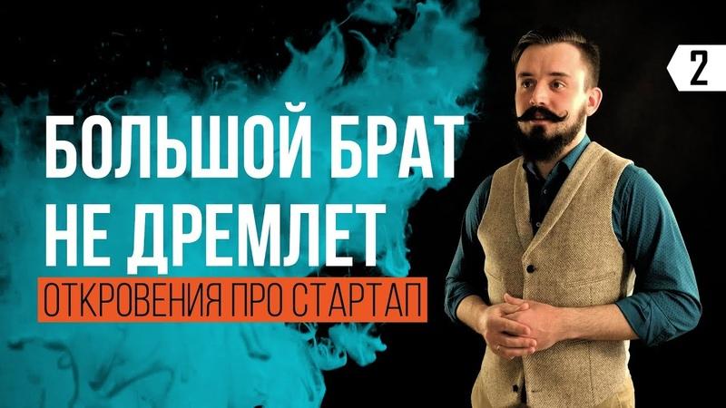 Откровение Инсайдера: Андрей Сугаков-Романов про один из своих стартапов. Большой Брат не дремлет.