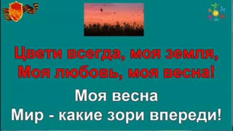 ЦВЕТИ ЗЕМЛЯ МОЯ караоке минусовка_low