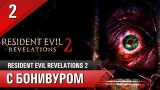 Прохождение RE Revelations 2 | Эпизод 2