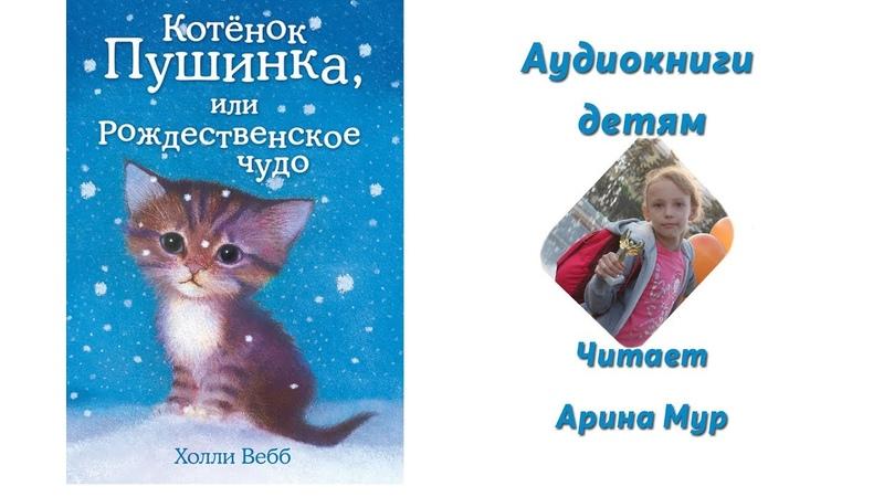 Котенок Пушинка, или Рождественское Чудо - Аудиокнига