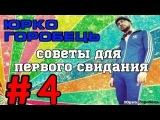 Юрко Горобець - советы для свидания #4