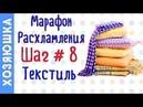 ❗Расхламление категории Текстиль 🛌 ШАГ 8 Марафона расхламления от ХОЗЯЮШКИ