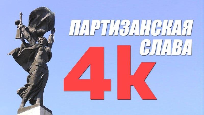 Город Луга - Мемориал Партизанская Слава (4К)
