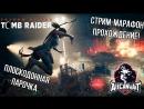 Ларочка больше не 3Д Стрим по игре Shadow of the Tomb Raider