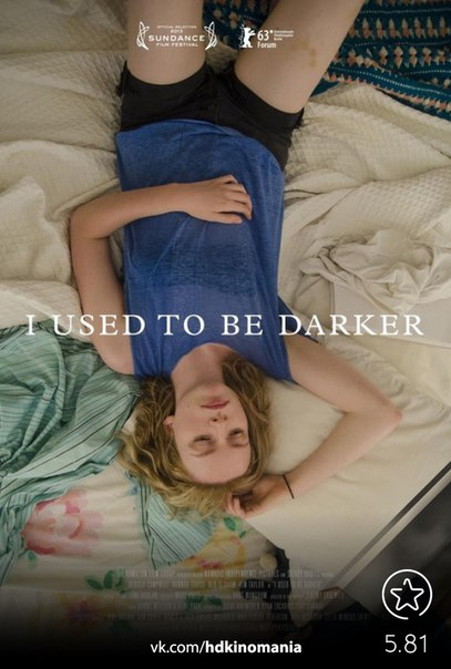 Раньше я был темнее (2013)