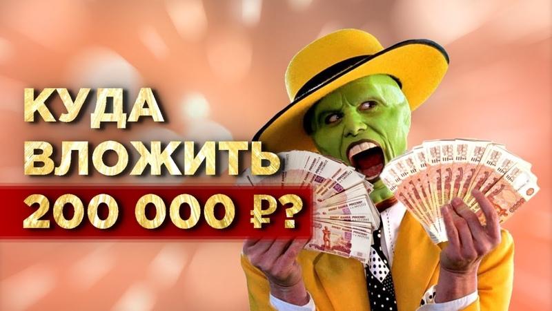 Куда вложить 200 тысяч рублей 5 правил успешных инвестиций