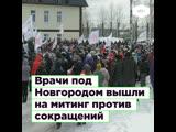 Итальянская забастовка: врачи Новгородской области против оптимизации   ROMB