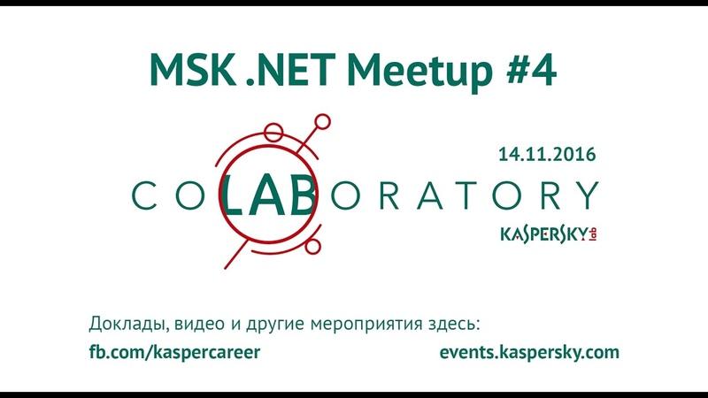 CoLaboratory MSK.NET Meetup 4 — митап .NET-разработчиков «Лаборатории Касперского»