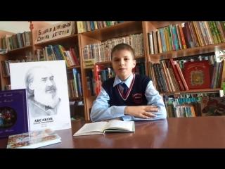 Колосков Егор рассказывает отрывок из сказки С.Т.Аксакова