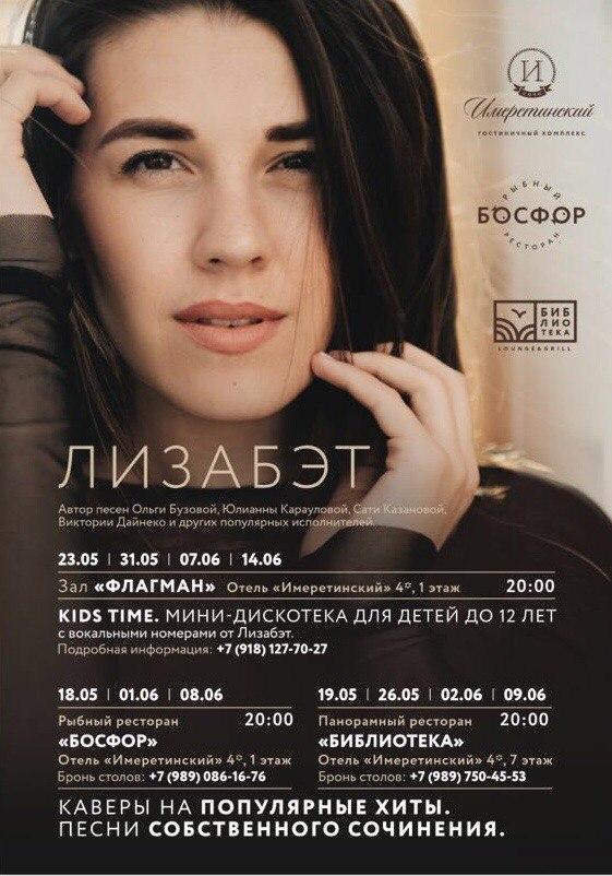 Елизавета Хайкова   Москва
