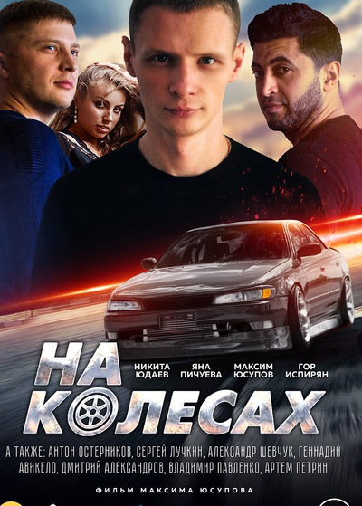 Максим Юсупов