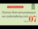 ПК007 - Питон на Codecademy на русском - Условные конструкции