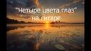 Четыре цвета глаз/Chetyre tsveta glaz