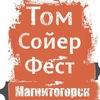 Том Сойер Фест|Магнитогорск