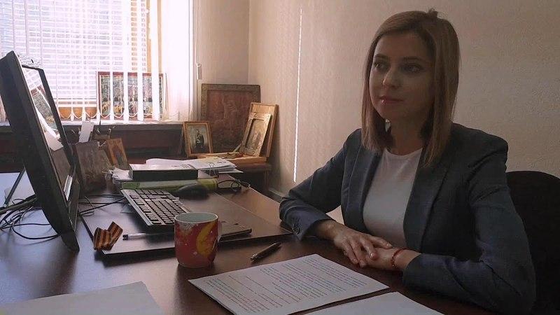 Ответы Натальи Поклонской на многочисленные вопросы подписчиков