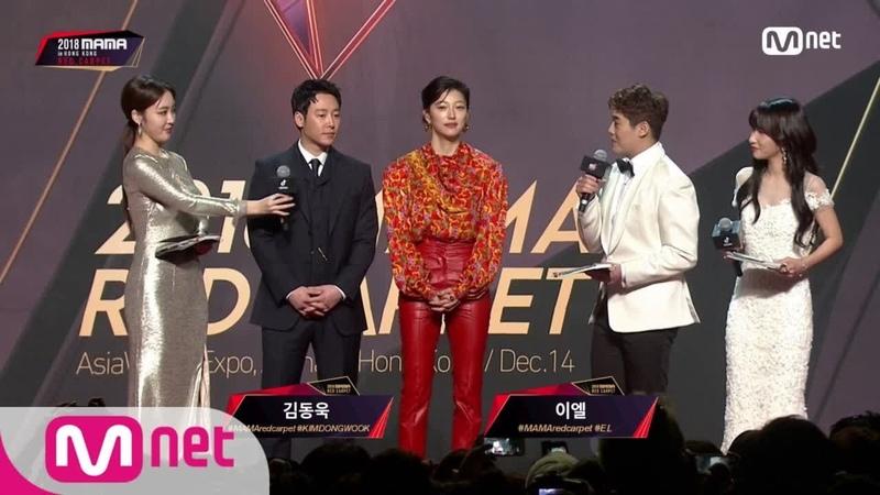 Red Carpet with Kim Dong Wook EL│2018 MAMA in HONG KONG 181214