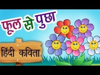 Phool Se Poocha - Kids Favourite Hindi Nursery Rhymes