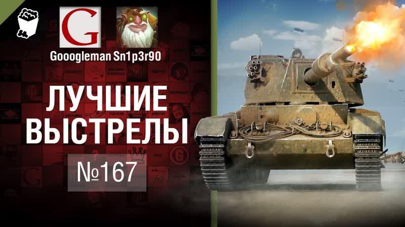 [WoT Fan - развлечение и обучение от танкистов World of Tanks] Лучшие выстрелы №167 - от Gooogleman и Sn1p3r90 [World of Tanks]