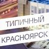 Типичный Красноярск
