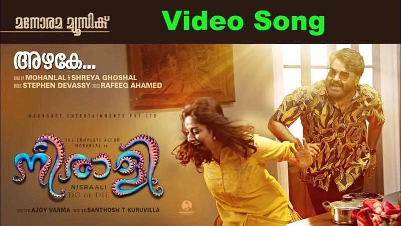 Azhake Azhake | Video Song | Mohanlal | Ajoy Varma | Santhosh T Kuruvilla | Stephen Devasy
