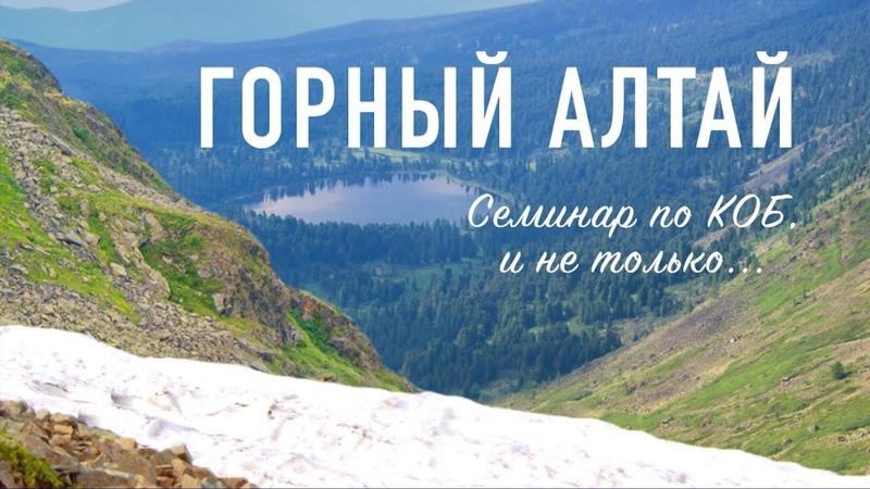 Семинар в Горном Алтае 18-27 июля 2018 г.