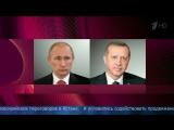 Состоялся телефонный разговор Владимира Путина с Реджепом Тайипом Эрдоганом