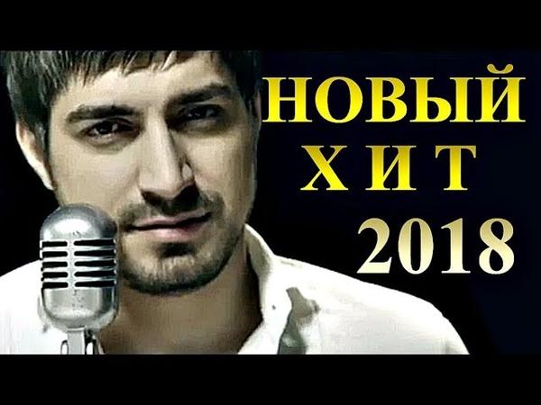 НОВЫЙ ХИТ 2018! Ринат Каримов - О мой Господь
