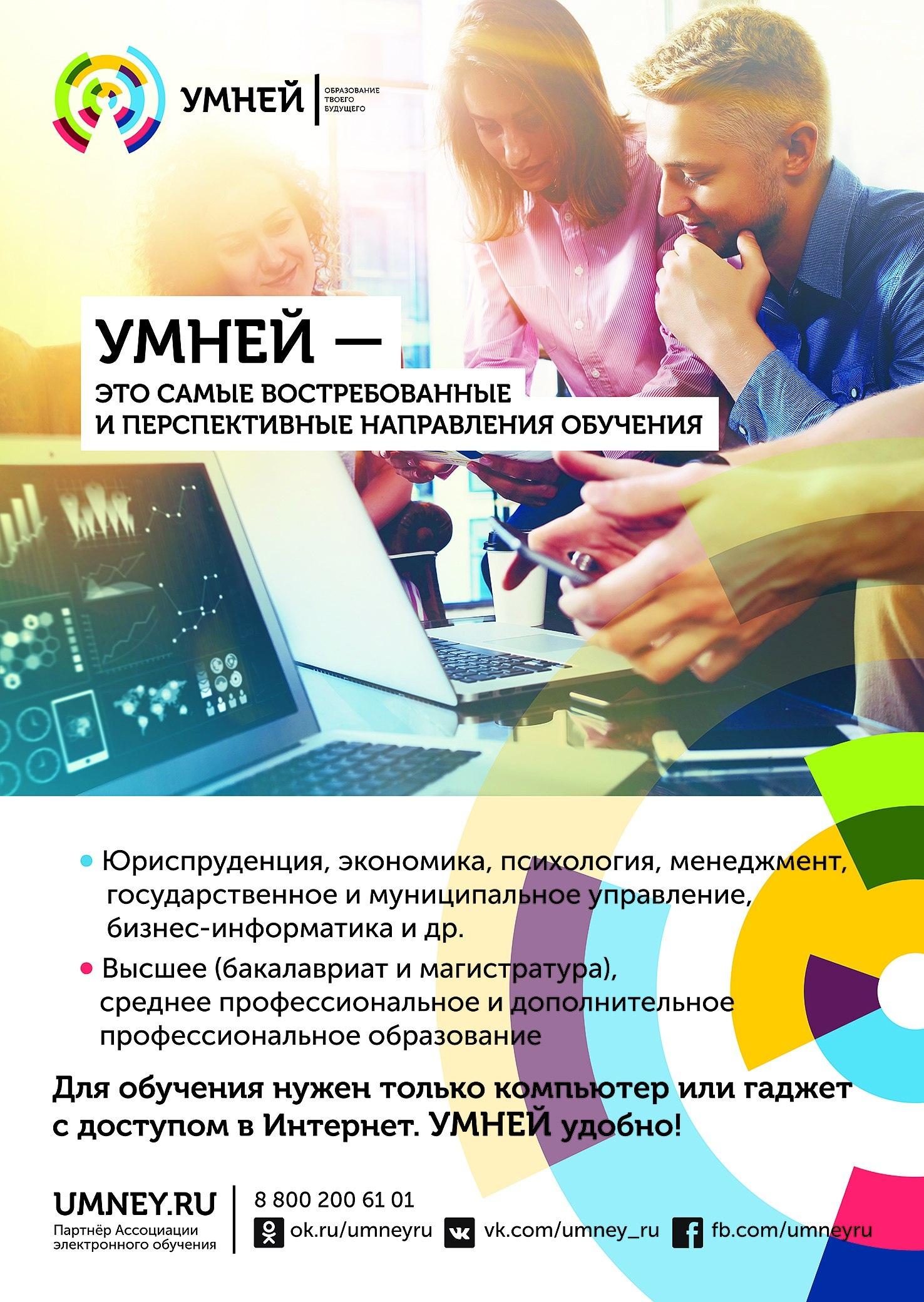 Открыт прием документов в образовательные организации по уровням: бакалавриат и магистратура на заочную дистанционную форму обучения.