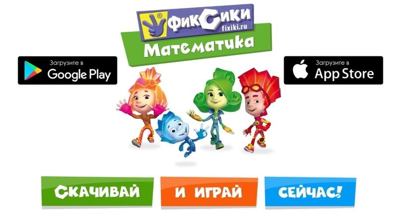 Фиксики Математика для детей Играй и построй ракету iOS Android