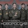"""""""НОВОРОССИЯ""""-военно-музыкальный ансамбль ЛНР"""