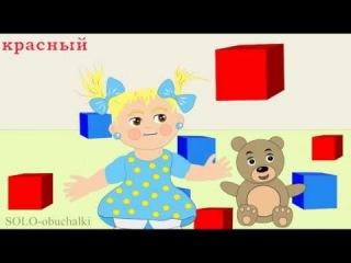 Обучающий-Развивающий мультфильм для малышей. Сортируем цвета. Кубики синие и красные