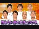 Ame ta-lk (2018.10.05) - 3HSP Part 2: Odori-takunai Geinin 3 (踊りたくない芸人 III) (Comedians who Don't Want to Dance 3)
