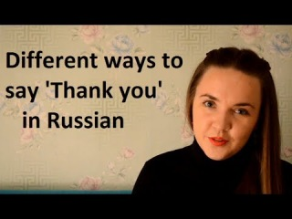 Russian lesson 2.  Thank you. - You are welcome. ���� �������� 2. �������. - ���...