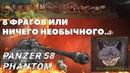 PANZER 58 ФАНТОМ НА КАРТЕ ДУНКЕЛЬХАЙТ