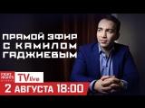 Прямой эфир с Камилом Гаджиевым на FNG TV LIVE!