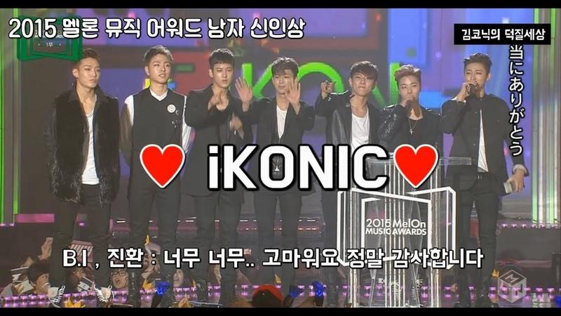 [ iKON 아이콘 ] 명언제조기 아이콘 수상소감 모음 ( 감동주의 ) iKONs acceptance speech