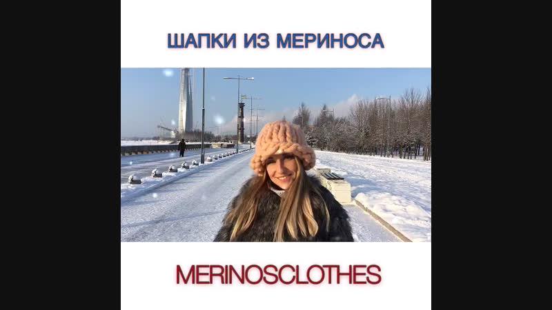 Шапка из Мериноса крупной вязки Merinosclothes