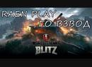 WoT Blitz с нуля с подписчиками!Играю во взводе