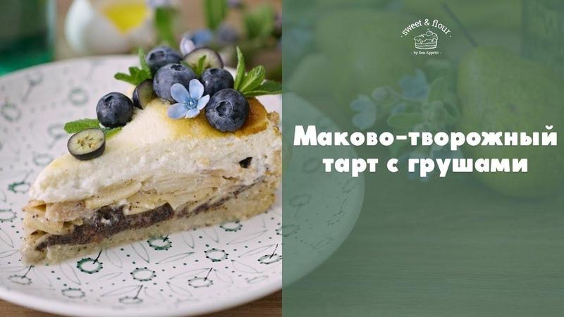 Тарт с маково-творожной начинкой и грушами [sweet flour]