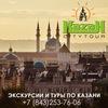 Казань - CityTour. ЭКСКУРСИИ И ТУРЫ ПО КАЗАНИ