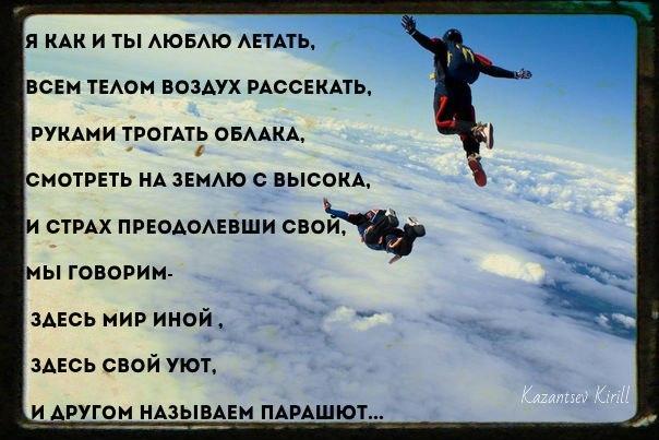 Поздравления с первым прыжком с парашютом 55