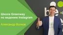 Школа Greenway по ведению Instagram