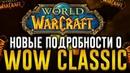 СВЕЖИЕ Подробности о World of Warcraft CLASSIC с BlizzCon 2018!