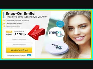 ПОДАРИТЕ СЕБЕ ИДЕАЛЬНУЮ УЛЫБКУ СО СЪЕМНЫМИ ВИНИРАМИ SNAP-ON SMILE – 2 в 1 элайнеры и виниры