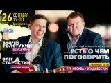 Андрей Толстухин (КАРАТ) и Олег Старостин в Асбесте