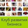 Клуб  развития бизнеса ✔  Йошкар-Ола