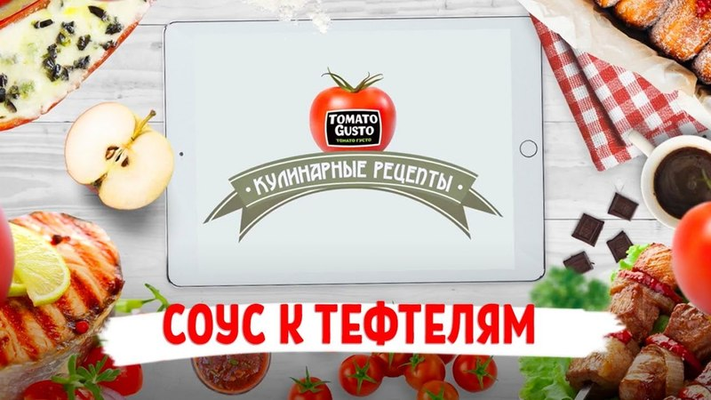 СОУС К ТЕФТЕЛЯМ Полезные новые Рецепты с помощью Томатного Сока TOMATO GUSTO! » Freewka.com - Смотреть онлайн в хорощем качестве