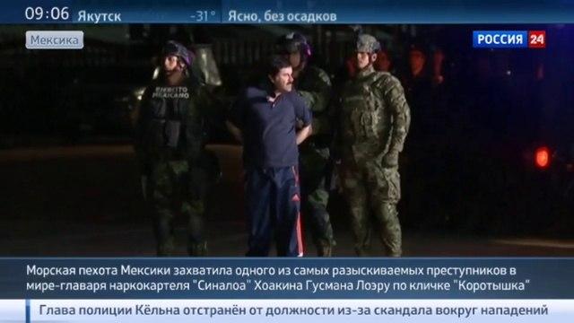 Новости на «Россия 24» • Наркобарона Коротышку доставили в тюрьму на российском вертолете Ми-17В-5