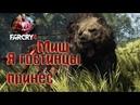 Far Cry 4 Похождение Приколы-Баги 2018г (NЮ)